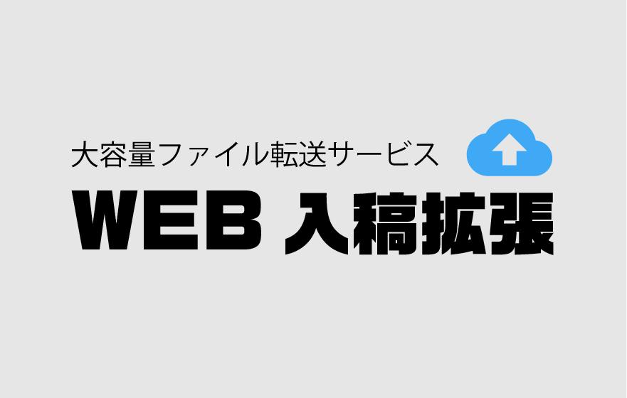 WEB入稿拡張OP